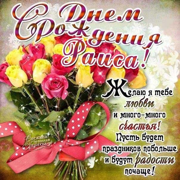 Букет роз открытка с днем рождения Раиса картинки