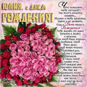 Шикарные розы с днем рождения Юлия открытка с надписью