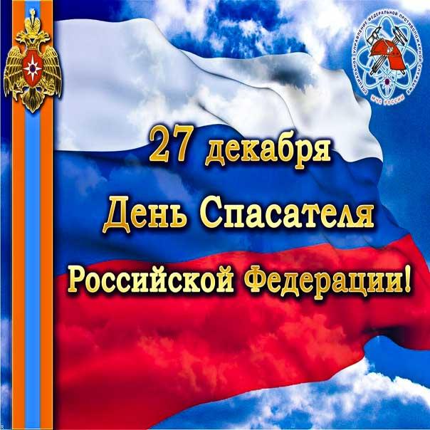 День спасателя России картинка-открытка