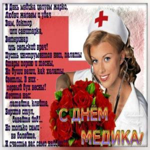Приятные открытки для врачей