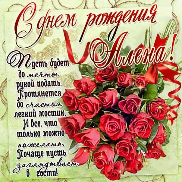 pozdravleniya-s-dnem-rozhdeniya-alena-otkritki foto 17