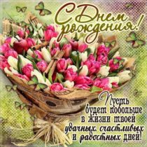 Букет тюльпанов открытка с днем рождения картинка