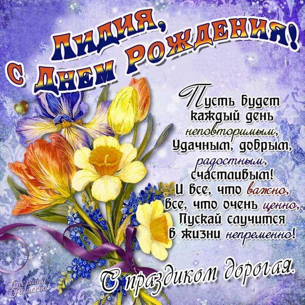 открытка поздравления с днем рождения лидию картинки стихи тема насмешек том