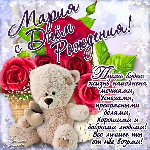 Открытки с днем рождения марии с пожеланиями, открытка