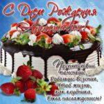 Цветы открытки настя день рождения