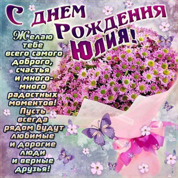 С днем рождения Юленька розы со словами картинка