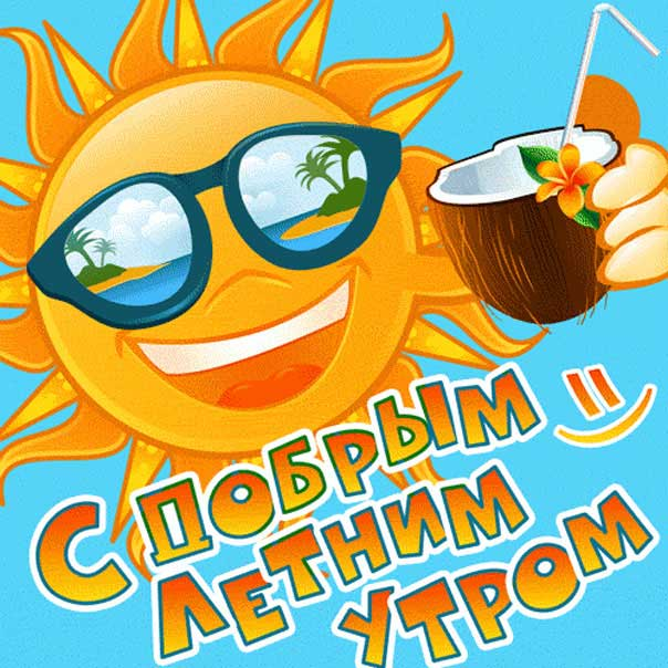 Летнее утро открытка позитивная