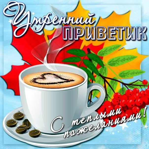 Утренний привет открытка кофе со словами