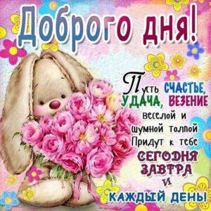 Доброго дня открытка добрый день картинки позитив