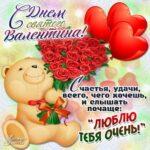 14 открытки день Святого Валентина
