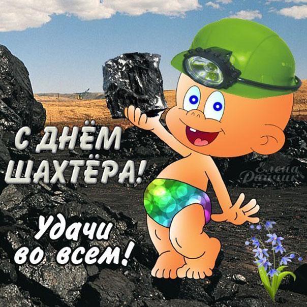 Открытка, с днем шахтера открытка постер