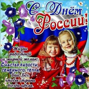 подборка открыток день России