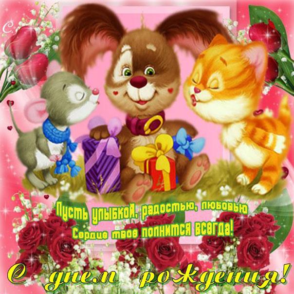Анимашки открытка с днем рождения внучки