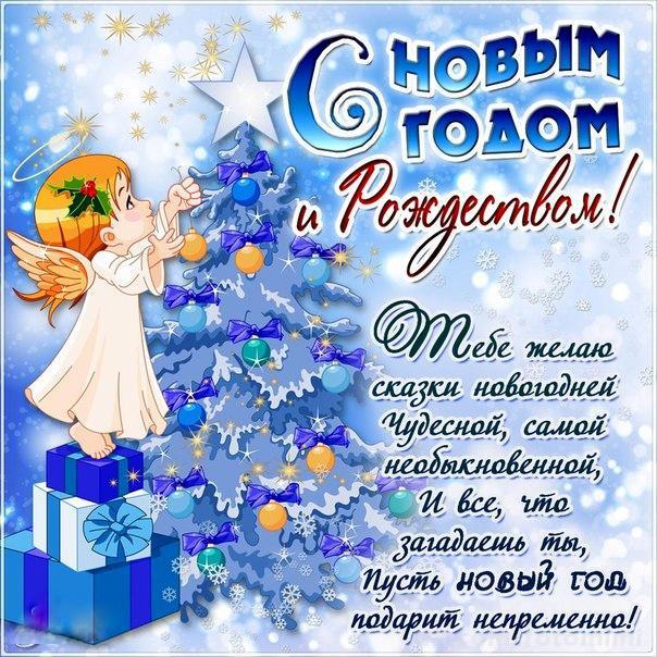 Поздравления в открытках с рождеством и новым годом, дню рождения светы