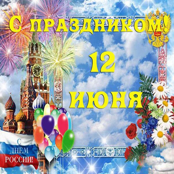 Красивые открытки с днем россии 12 июня