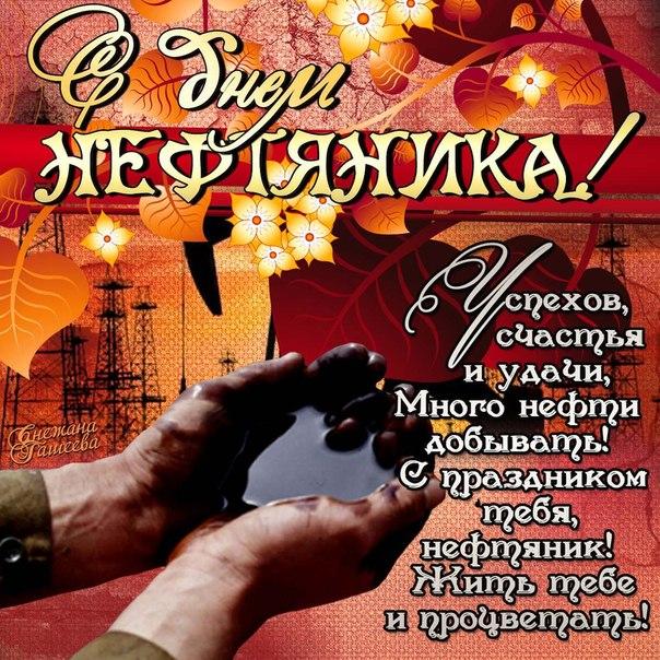 pozdravleniya-s-dnem-neftyanika-kollegam-otkritki foto 8