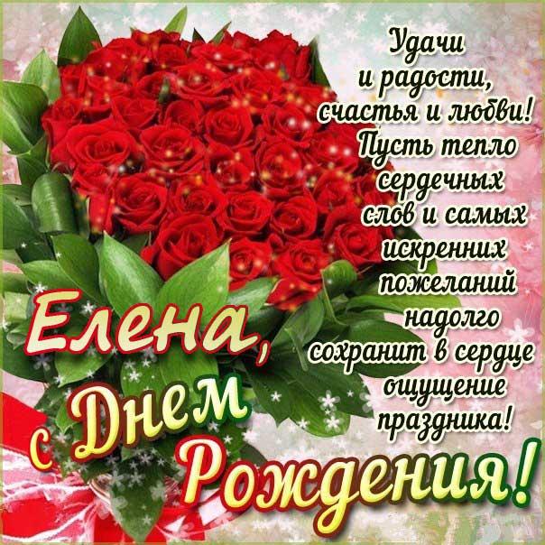 pozdravleniya-s-dnem-rozhdeniya-zhenshine-otkritki-elene foto 17