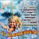 Музыкальные открытки Крещение Господне