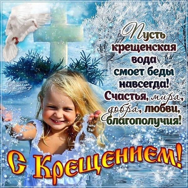 Анимация Крещение