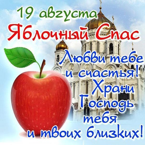 Картинки с днем яблочного спаса поздравление