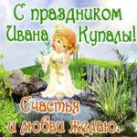День Ивана Купалы Открытки