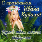 Романтические открытки на Ивана Купала