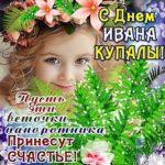 Цветок папоротника открытки