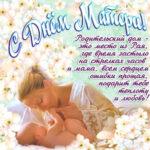 С Праздником Матери открытки