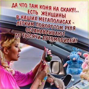 Женщине водителю