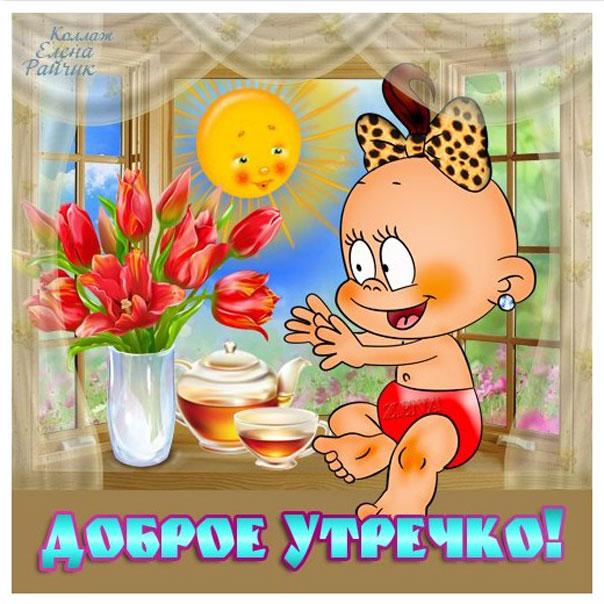 Открытки, смешные открытки доброго утра