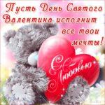 Музыкальные открытки с днем святого Валентина