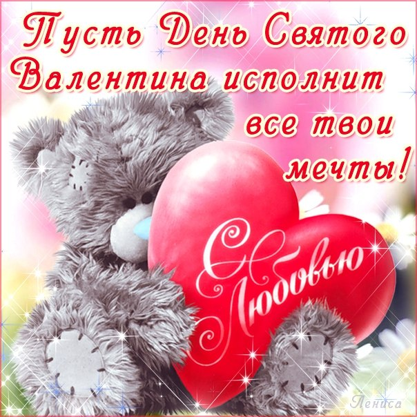 Поздравление любимого с днем валентина в прозе