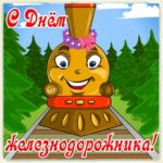 Открытки анимационные день Железнодорожника