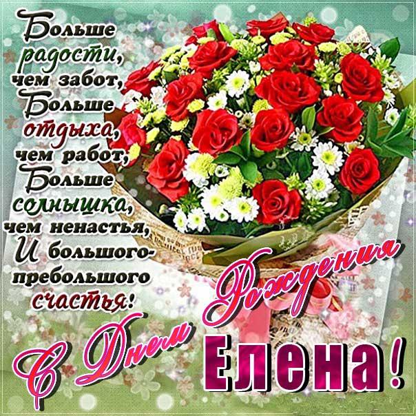 otkritka-s-dnem-rozhdeniya-elena-krasivie-pozdravleniya foto 13