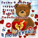 Валентинки целую открытки