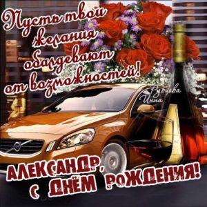 С днем рождения Александр открытка с машиной с надписями
