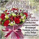 Анжела поздравить открытки день рождения