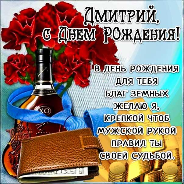 pozdravlenie-s-dnem-rozhdeniya-dima-otkritki foto 12