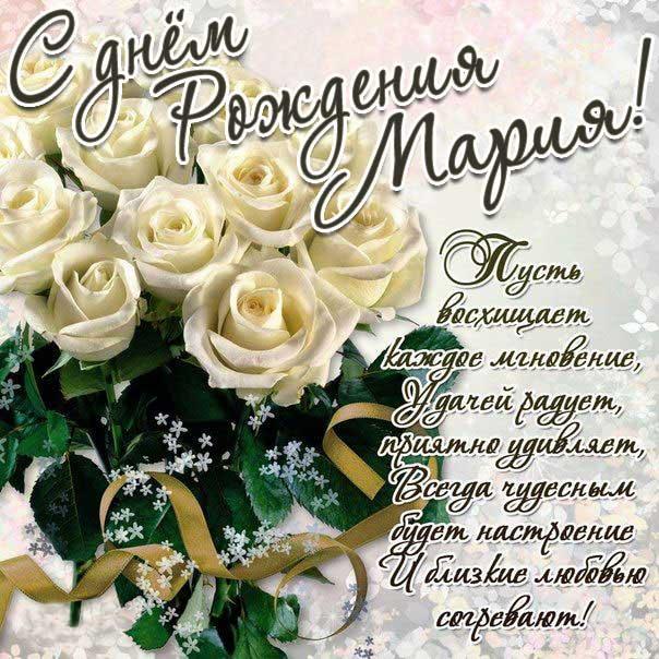 С днем рождения Мария открытка белые розы большой букет