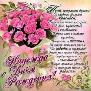 Открытка с днем рождения Надежда красивые розы