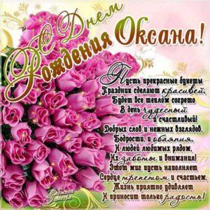 Красивые розы открытка с днем рождения Оксана картинка
