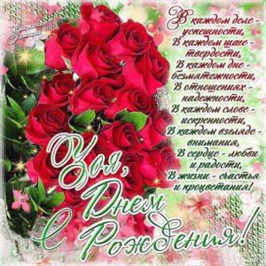 C днем рождения Зоя открытка розы поздравление