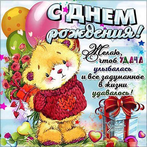 Поздравление с днем рождения миши детское
