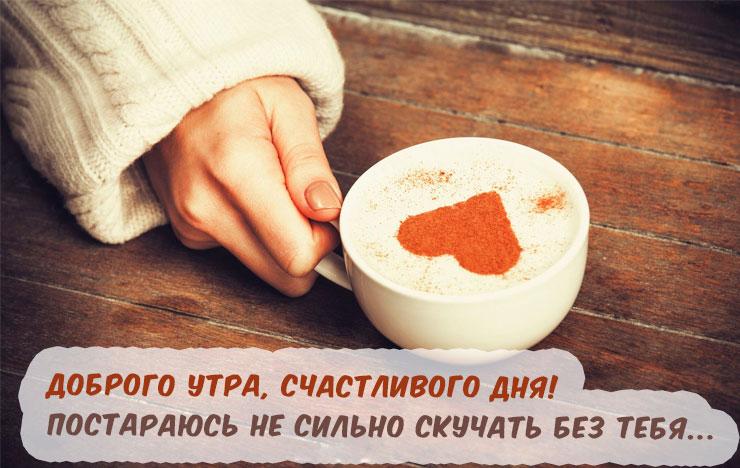Позитивная открытка доброе Утро