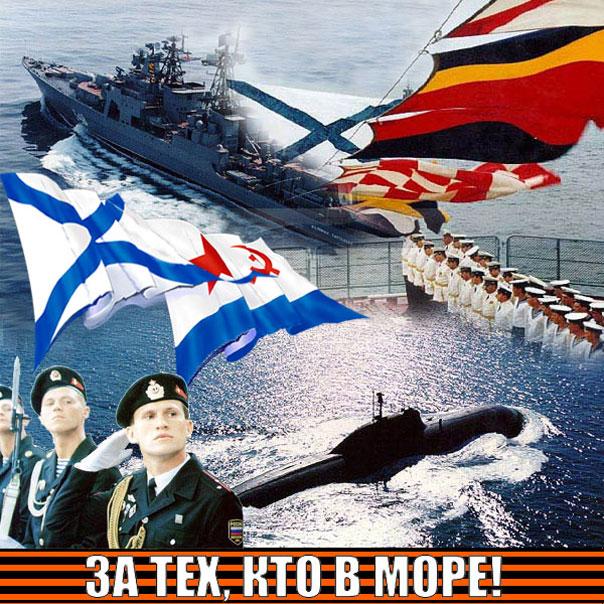 С днем ВМФ дорогие моряки!