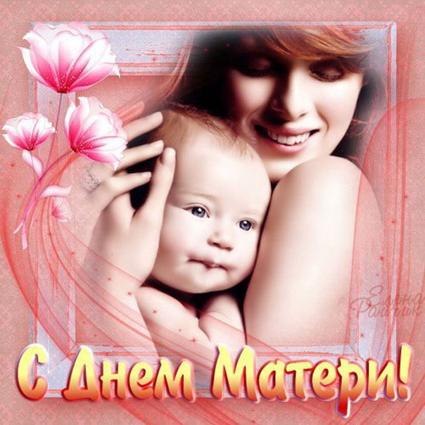 Открытка маме на день матери фото