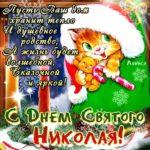 Бесплатно открытки с днем святого Николая
