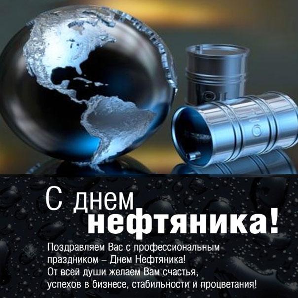 Добавить надпись, поздравление ко дню нефтяника открытки