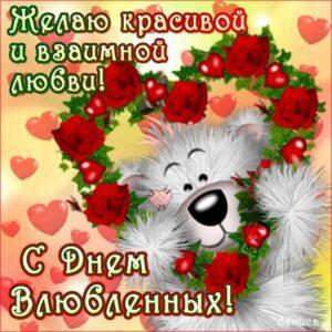 Классные открытки Валентинки