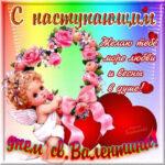 Поздравления открытки с днем святого Валентина